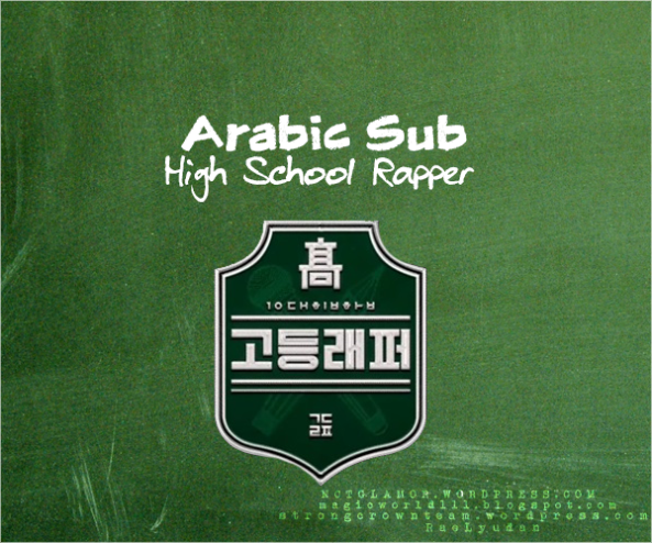 high-school-rapper
